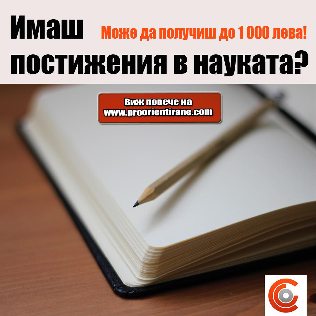 campany_talant_i_postijeniya